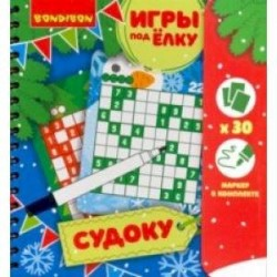 Игры компактные 'СУДОКУ' Новогодняя серия (ВВ3539)