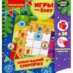 Игры компактные 'НОВОГОДНИЙ СЮРПРИЗ' Новогодняя серия (ВВ3542)