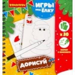 Игры компактные 'ДОРИСУЙ!' Новогодняя серия (ВВ3545)