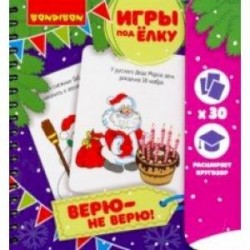 Игры компактные ВЕРЮ - НЕ ВЕРЮ. Новогодняя серия (ВВ3547)