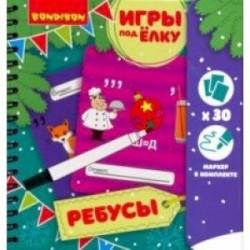 Игры компактные РЕБУСЫ. Новогодняя серия (ВВ3548)