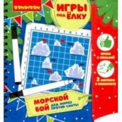 Игры компактные МОРСКОЙ БОЙ. Новогодяя серия (ВВ3549)