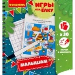 Игры компактные 'МАЛЫШАМ' Новогодняя серия (ВВ3550)