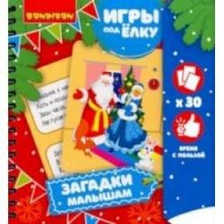 Игры компактные ЗАГАДКИ МАЛЫШАМ. Новогодняя серия (ВВ3552)