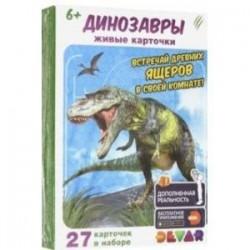 Живые карточки 'Динозавры' (27 штук)
