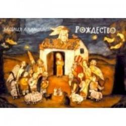 Набор открыток 'Рождество' (13 открыток)