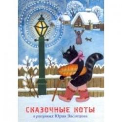 Набор открыток 'Сказочные коты в рисунках Юрия Васнецова' (13 открыток)