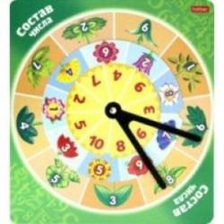 Обучающая игра 'Состав числа'