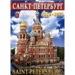 Календарь на 2020-2021 годы 'Санкт-Петербург' (на пружине)