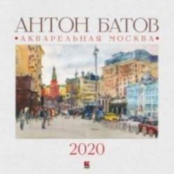 Календарь настенный на 2020 год 'Акварельная Москва'
