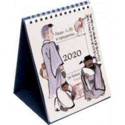 Календарь настольный на 2020 год 'Ци Байши. Люди и предметы'