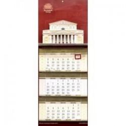 Календарь квартальный на 2020 год 'Большой театр'