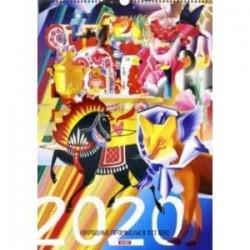 Календарь на 2020 год 'Народные промыслы в XXI веке'