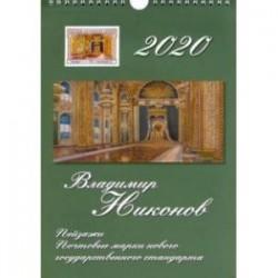 Календарь настенный на 2020 год 'Владимир Никонов. Пейзажи'
