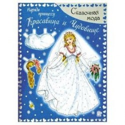 Сказочная мода. Наряди принцессу. Красавица и Чудовище