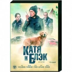 Катя и Блэк. (8 серий). DVD