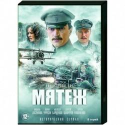 Мятеж. (8 серий). DVD