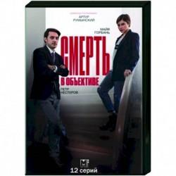 Смерть в объективе. (12 серий). DVD