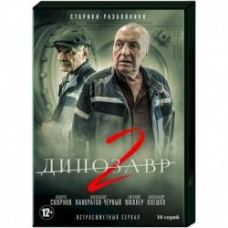Динозавр 2. (10 серий). DVD