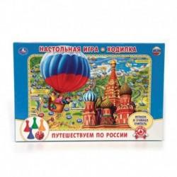 Настольная игра «Путешествуем по России»