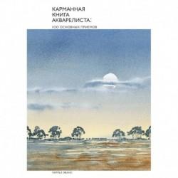 Карманная книга акварелиста: 100 основных приемов