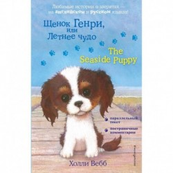 Щенок Генри, или Летнее чудо / The Seaside Puppy