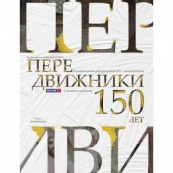Передвижники. Художники-передвижники и самые важные картины конца XIX - начала XX века