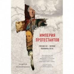 Империя протестантов. Россия XVI - первой половины XIX вв.