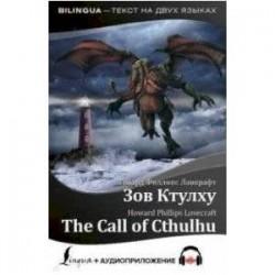 Зов Ктулху.The Call of Cthulhu + аудиоприложение