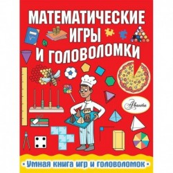 Математические игры и головоломки