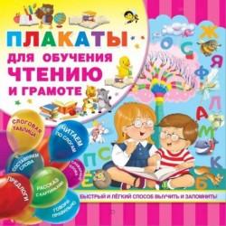 Плакаты для обучения чтению и грамоте