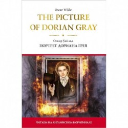 The Picture of Dorian Gray. Портрет Дориана Грея