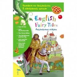 Английские сказки. English Fairy Tales