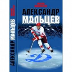 Александр Мальцев