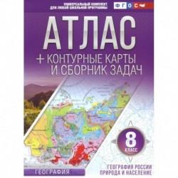 Атлас + контурные карты 8 класс. География России. Природа и население. ФГОС