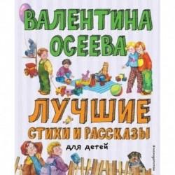 Лучшие стихи и рассказы для детей (ил. Е. Карпович)