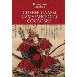 Сиянье славы самурайского сословия