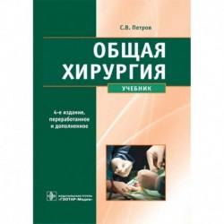 Общая хирургия (4-е изд.)