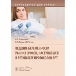 Ведение беременности ранних сроков,наступившей в результате протоколов ВРТ