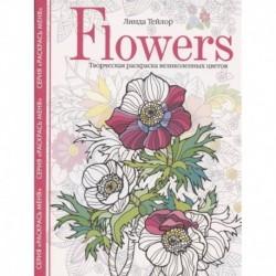Flowers. Творческая раскраска великолепных цветов