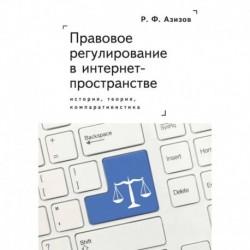 Правовое регулирование в интернет-пространстве. История,теория,компаративистика