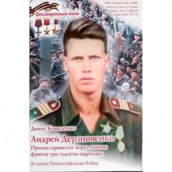Андрей Дерзновенко.Приказ:провести через линию фронта три тысячи партизан