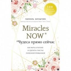 Miracles now. Чудеса прямо сейчас. Как жить в потоке и сделать счастье полезной привычкой