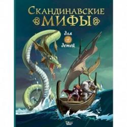 Скандинавские мифы для детей