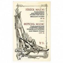 75 мелодических и прогрессивных этюдов для скрипки. Блестящие этюды. Сочинение 36. Ноты