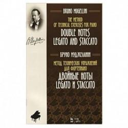 Метод технических упражнений для фортепиано. Двойные ноты legato и staccato: Учебное пособие
