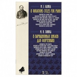 Михаил Глинка. 8 вариационных циклов для фортепиано. Ноты