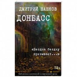 Донбасс. «Бездна бездну призывает...»
