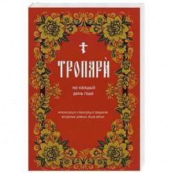 Тропари на каждый день года. Непереходящих и переходящих праздников, воскресные, дневные, общие святым