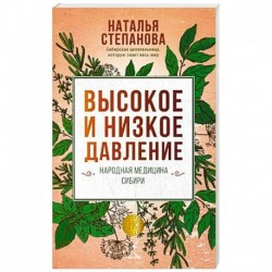 Высокое и низкое давление. Народная медицина Сибири